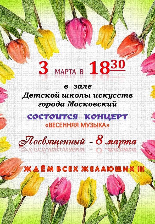 личных качеств поздравление на дому с 8 марта название мероприятия сентябре джейн